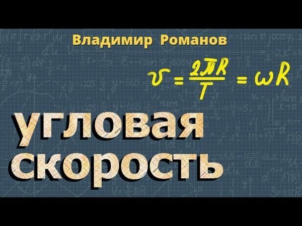 кинематика 10 УГЛОВАЯ СКОРОСТЬ физика Перышкин