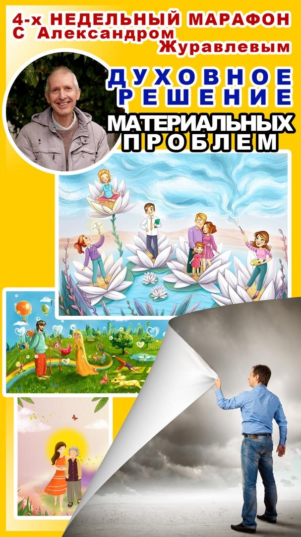 Афиша Екатеринбург ДУХОВНОЕ РЕШЕНИЕ материальных проблем