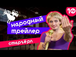 НАРОДНЫЙ ТРЕЙЛЕР. Выпуск №10 ()