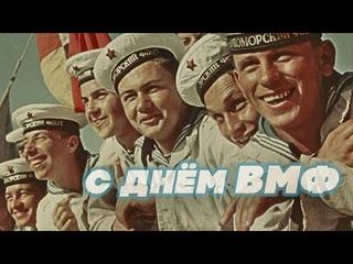 С днём ВОЕННО-МОРСКОГО ФЛОТА! - МОРСКИЕ ПЕСНИ СССР ПРО МОРФЛОТ И МОРЯКОВ