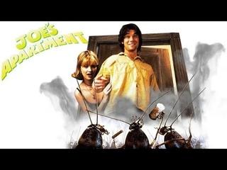 Квартирка Джо (1996), Joe's Apartment - молодежная комедия, смотреть фильм онлайн