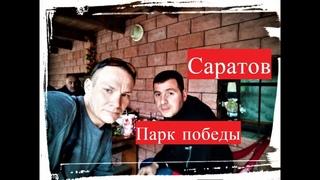 Саратов. Парк победы #саратов #паркпобеды #саратовскиймост