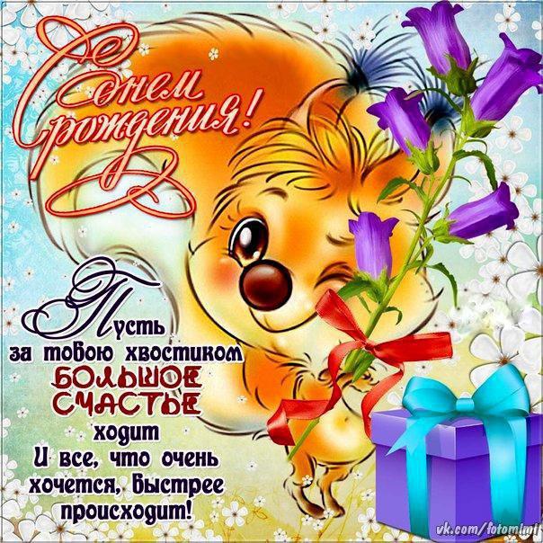 Хорошие маленькие поздравления с днем рождения