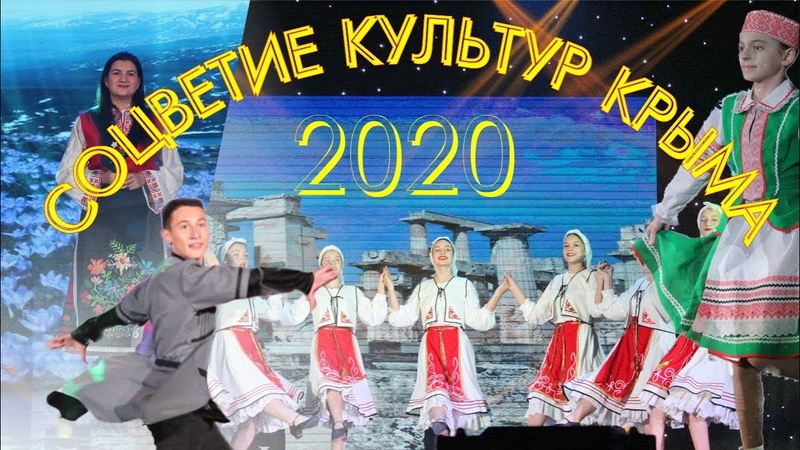 Дом дружбы народов подвёл итоги республиканского фестиваля Соцветие культур Крыма
