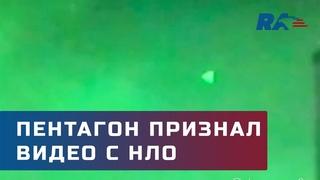 Шары над военным кораблём. Пентагон признал подлинность видео с НЛО