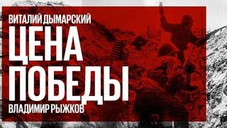 Цена победы / Александр Невский против Александра Невского //