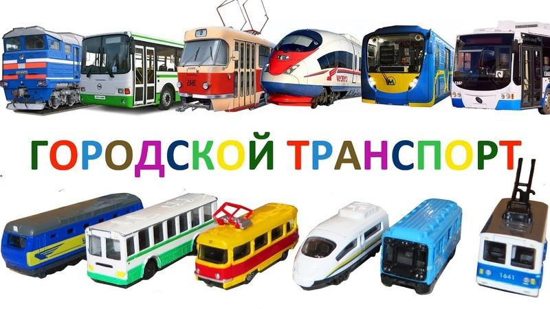 Городской транспорт и Железная дорога развивающее видео Игрушки вагон Метро и поезда для детей