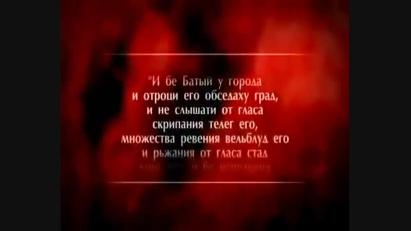 ЦейДень 6 12 1240 орда на чолі з ханом Батиєм захопила Київ Кияни запекло на смерть боролися за кожну вулицю кожен будинок