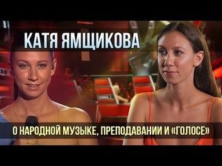 Катя Ямщикова о народной музыке и об участии в шоу «Голос»   Один из нас