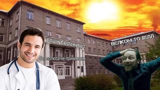 Российские больницы | (История из жызы)