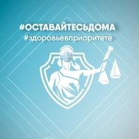 Логотип Профбюро Института прокуратуры СГЮА
