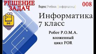 Робот Р.О.М.А. и вложенный цикл FOR 008 Яндекс Учебник Информатика 7 класс