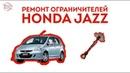 Honda Jazz. Ремонт ограничителей дверей Хонда Джаз, ремкомплект ограничителей дверей plastik-