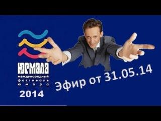 Юрмала-2014 # Международный фестиваль юмора ().