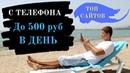 Заработок в интернете без вложений и приглашений с телефона до 500 руб. в день! Топ сайтов!
