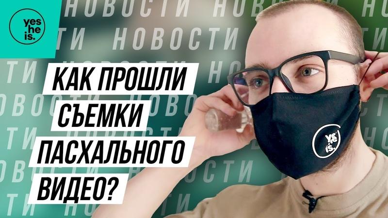 Как прошли съемки пасхального видео Новости yesHEis