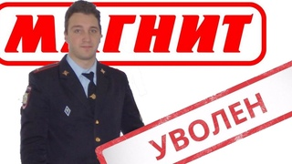 Уволен лично генералом УМВД. Кто крышует Магнит?