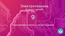 Упрощение схемы с резисторами видео 9 Анализ цепей Элетротехника