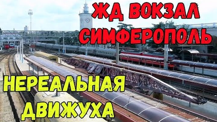 Крым 2020 Ж Д вокзал СИМФЕРОПОЛЬ Куда прибывают поезда Тайны и загадки Вокзал после ОБНОВЛЕНИЯ