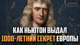 Как Исаак Ньютон выдал ГЛАВНУЮ ТАЙНУ ЕВРОПЫ
