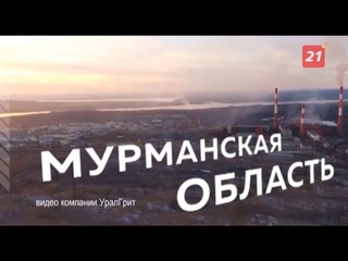 Арктическая зона России продолжает прирастать резидентами из Мурманской области