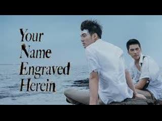 ИМЯ, ВЫГРАВИРОВАННОЕ У ТЕБЯ НА СЕРДЦЕ (2020) NAME ENGRAVED IN YOUR HEART