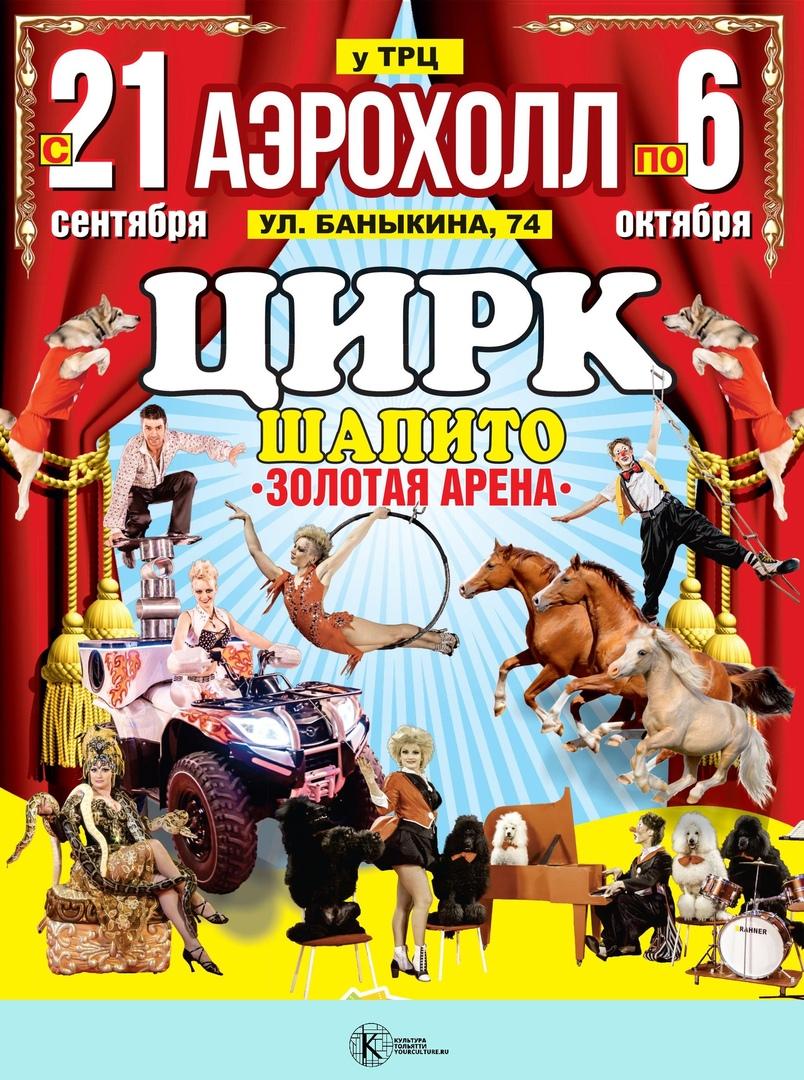 Цирк-шапито Золотая-Арена в Тольятти