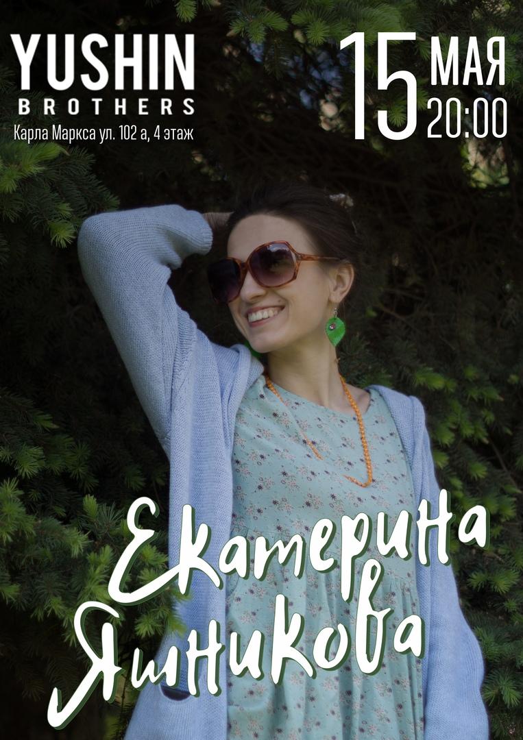 Афиша Красноярск Екатерина Яшникова / 11 сентября / Красноярск