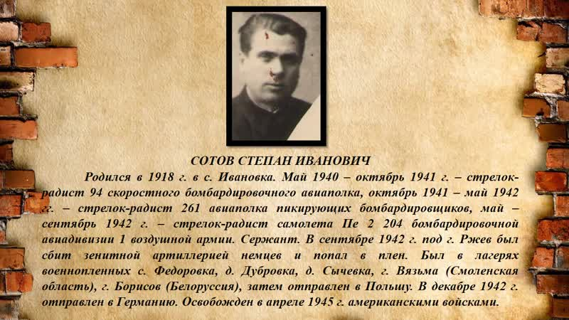 Военнопленный Теньгушевского района Ч 3