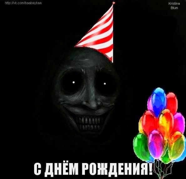 Ужасные картинки с днем рождения