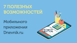 7 полезных возможностей мобильного приложения  для учеников и родителей