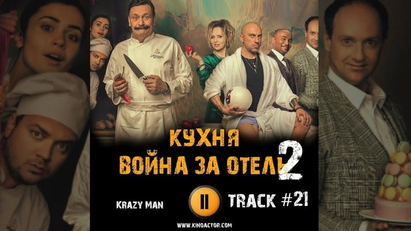 Сериал КУХНЯ Война за отель 2 сезон 2020 музыка OST 21 Krazy Man