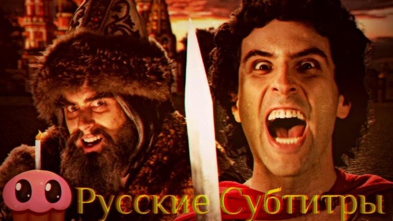 Рэп Баттл Иван Грозный против Александра Македонского Русские Субтитры