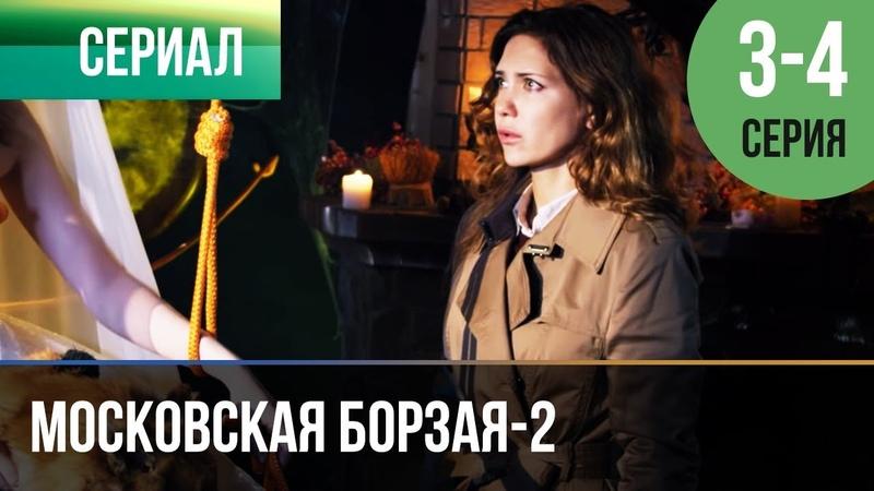 ▶️ Московская борзая 2 сезон 3 и 4 серия Мелодрама Фильмы и сериалы Русские мелодрамы