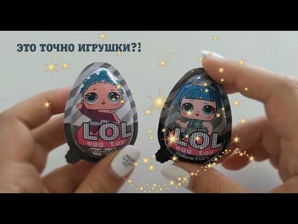 ПАСХАЛЬНЫЕ ЯЙЦА LOL SURPRISE ЛОЛ сюрпризы в Чехии на новом уровне D