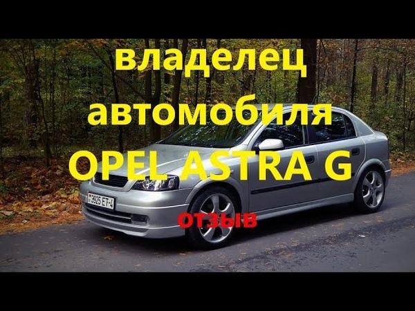 владелец автомобиля OPEL ASTRA G отзыв