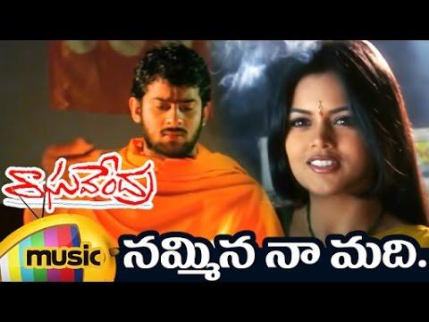 Raghavendra Telugu Movie Video Songs Nammina Na Madhi Full Video Song Prabhas Shweta Agarwal