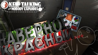 САПЕРЫ C 1IQ (Keep Talking and Nobody Explodes)