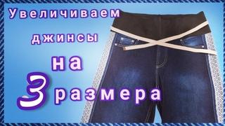 Как расширить джинсы на 12 см в талии и в бёдрах.