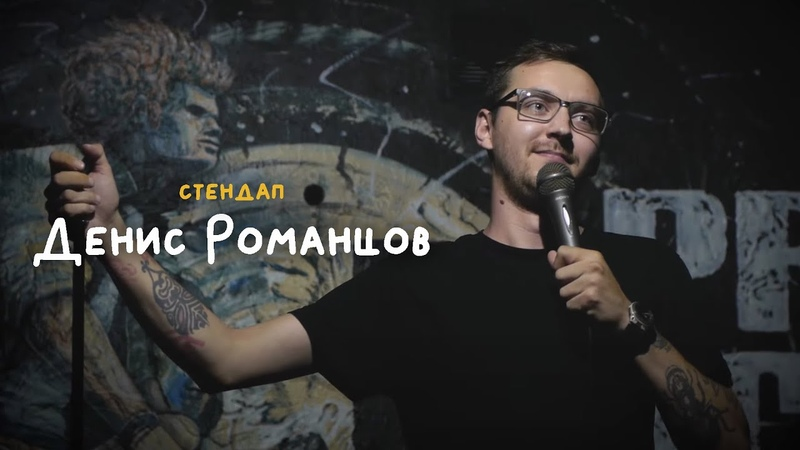 СТЕНДАП • Денис Романцов • Дурдом дети долбанутые врачи