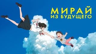 Мирай из будущего (2018) - Аниме - Добрые фильмы для всей семьи   Mirai no Mirai