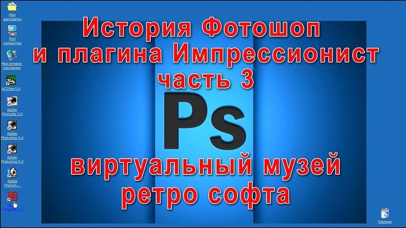 История Фотошоп и плагина Импрессионист часть 3 Картина из фото