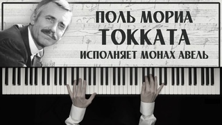 Очень красивая мелодия... Токката – Поль Мориа / Исполняет Монах Авель