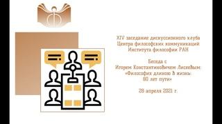 XIV заседание дискуссионного клуба Центра философских коммуникаций, беседа с И.К. Лисеевым