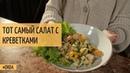 ПОДСМОТРЕЛ этот сочнейший салат в Тик Ток. Как приготовить салат с креветками Кулинарный клуб