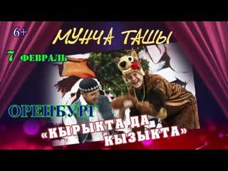 """Театр юмора и сатиры """"Мунча ташы"""" в Оренбурге! 7 февраля 2020г. в 19:00 в ДК """"Молодежный"""""""