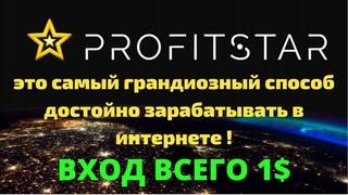 С Р О Ч Н О ! Залетаем в свежий проект! Вход всего от $1 ! ProfitStar - уникальный матричный проект