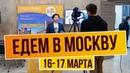 16-17 МАРТА. МОСКВА. ВЫСТАВКА ИСПАНСКОЙ НЕДВИЖИМОСТИ В МОСКВЕ. SPEX 2019