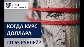 Когда ждать Курс Доллара по 65 Рублей? / Прогноз по Доллару, Рублю и Евро / Forex Прогноз