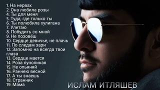 ИСЛАМ ИТЛЯШЕВ - Все Песни / Альбом (ПОДПИСАТЬСЯ на канале)
